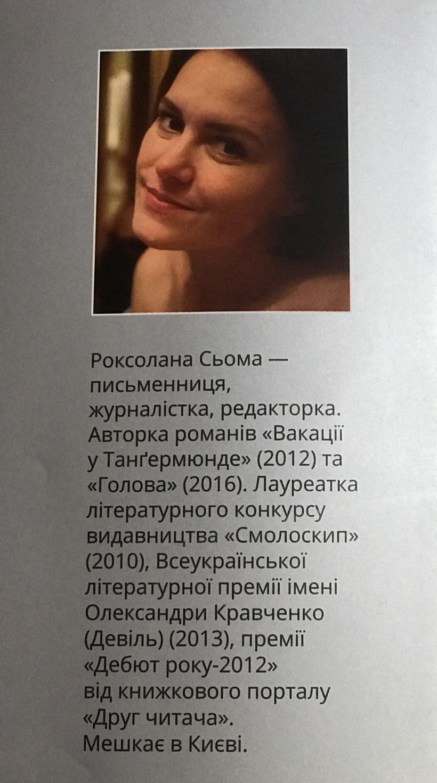 Роксолана Сьома