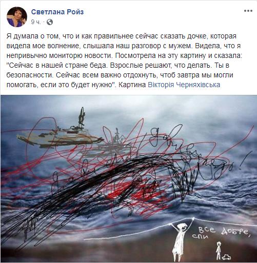 Пост Светланы Ройз