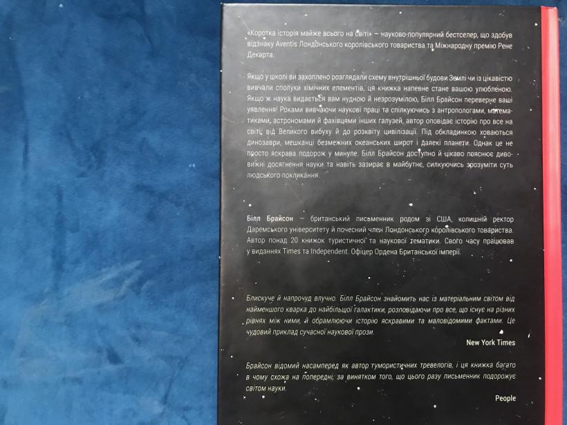 Книга Билла Брайсона