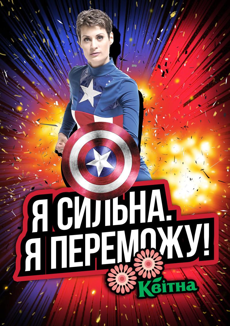 Юлия Маличенко — молодая одинокая мама, сирота, которая выбрала жизнь и победила рак молочной железы. Образ — Капитан Америка.