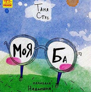 ТОП кращих дитячих книг   БараБука