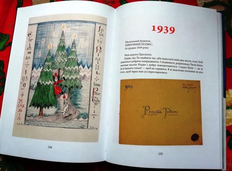 Рождественская книга Толкина