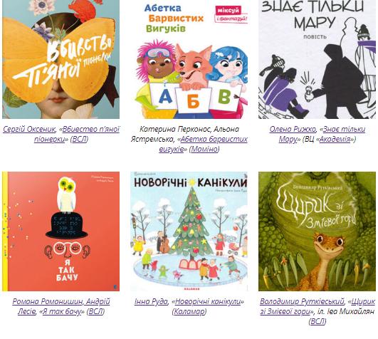 Книги на украинском языке для детей и подростков