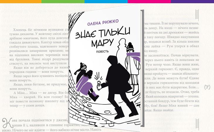 Книга - лучшая подростковая книга от БараБука  - Знає тільки Мару