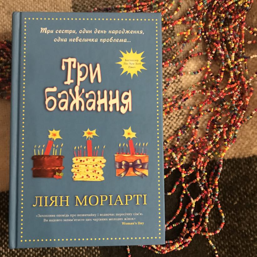 Книга Три бажання Лиян Мориарти