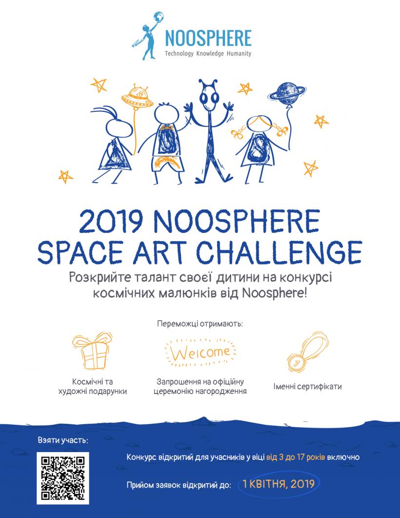 Конкурс рисунка о космосе от Ноосфера