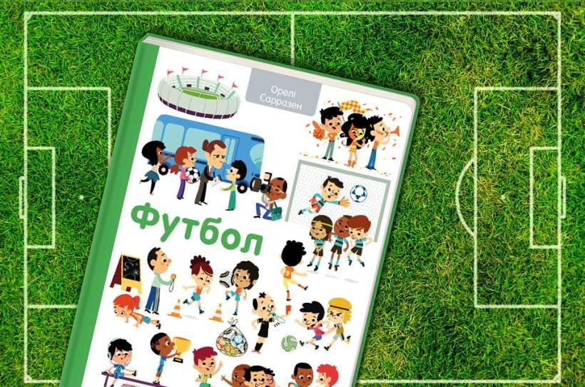 футбол, книга