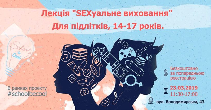 лекция о сексуальном воспитании подростков в Киеве