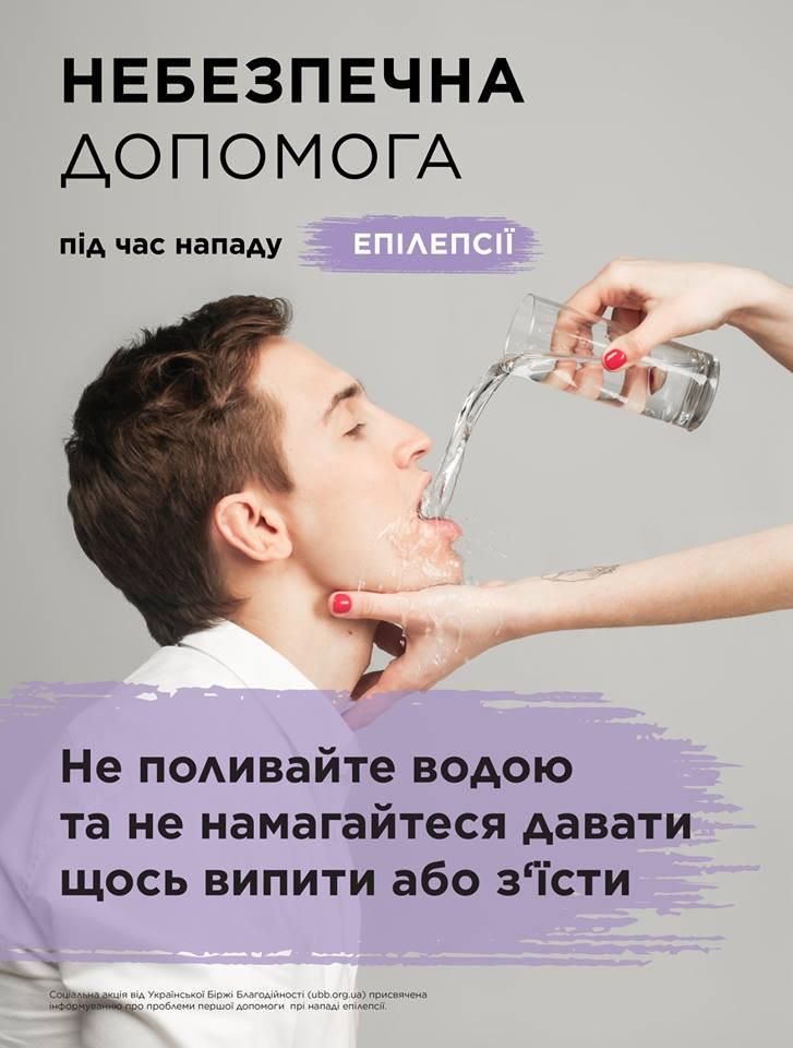 Епілепсія - що робити