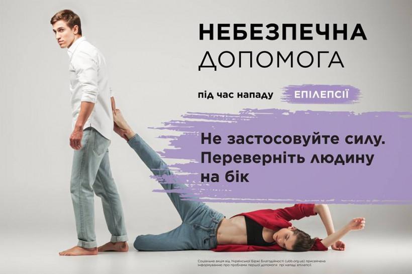 фіолетовий день  - епілепсія
