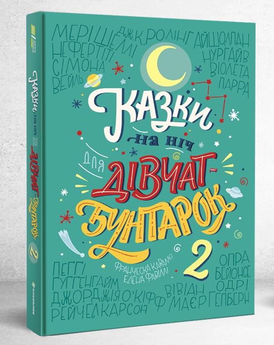 Казки на ніч про дівчат-бунтарок - книга для подростков