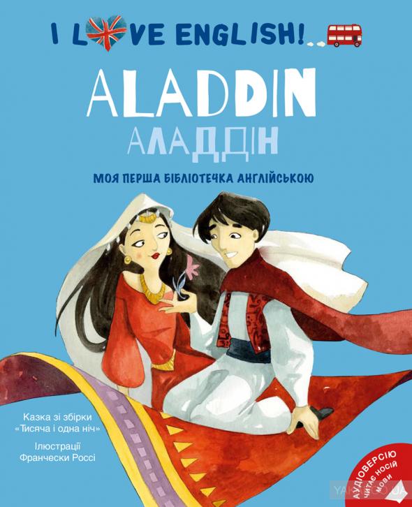 Алладин на английском от издательства книголав