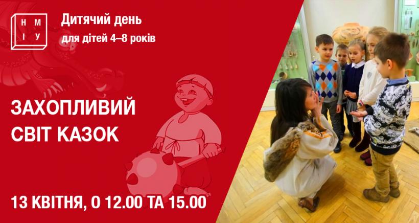 Исторический музей детям