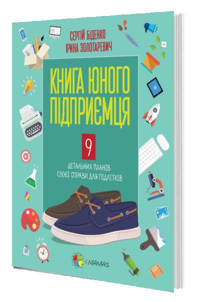 Книга юного предпринимателя