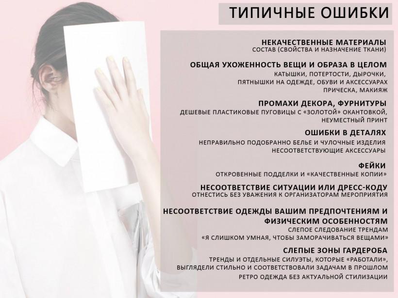 Типичные ошибки при выборе одежды