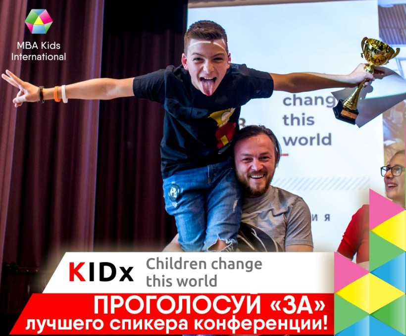 Конференция  KIDx 2019