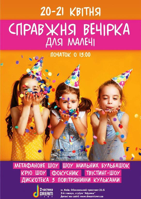 Крио-шоу, фокусы и мыльные пузыри: детская вечеринка которую нельзя пропустить