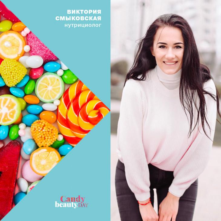 Спикер Beauty Day диетолог Виктория Смыковская