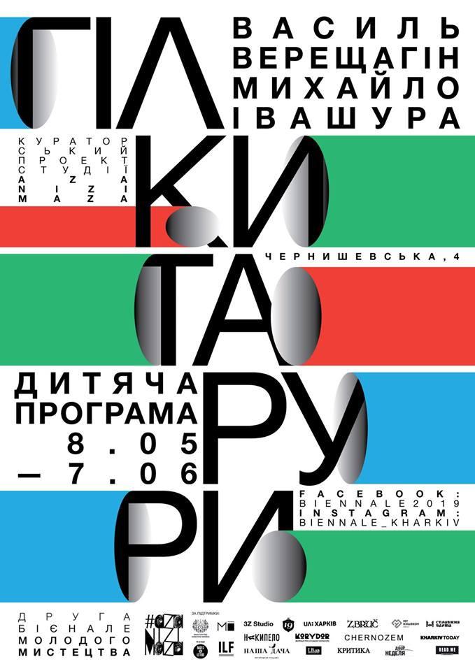 Выставка в рамках второй национальной Биеннале молодого искусства