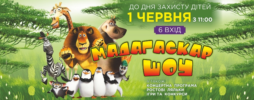 "программа ""Мадагаскар"" в батутном парке"