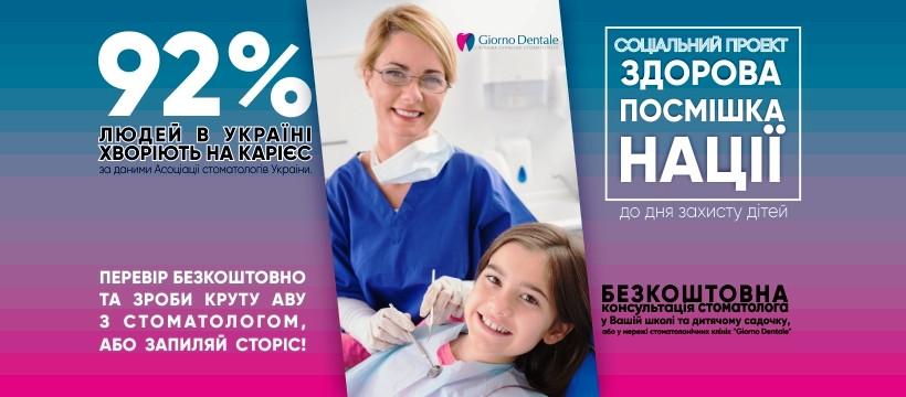 стоматологія Giorno Dentale