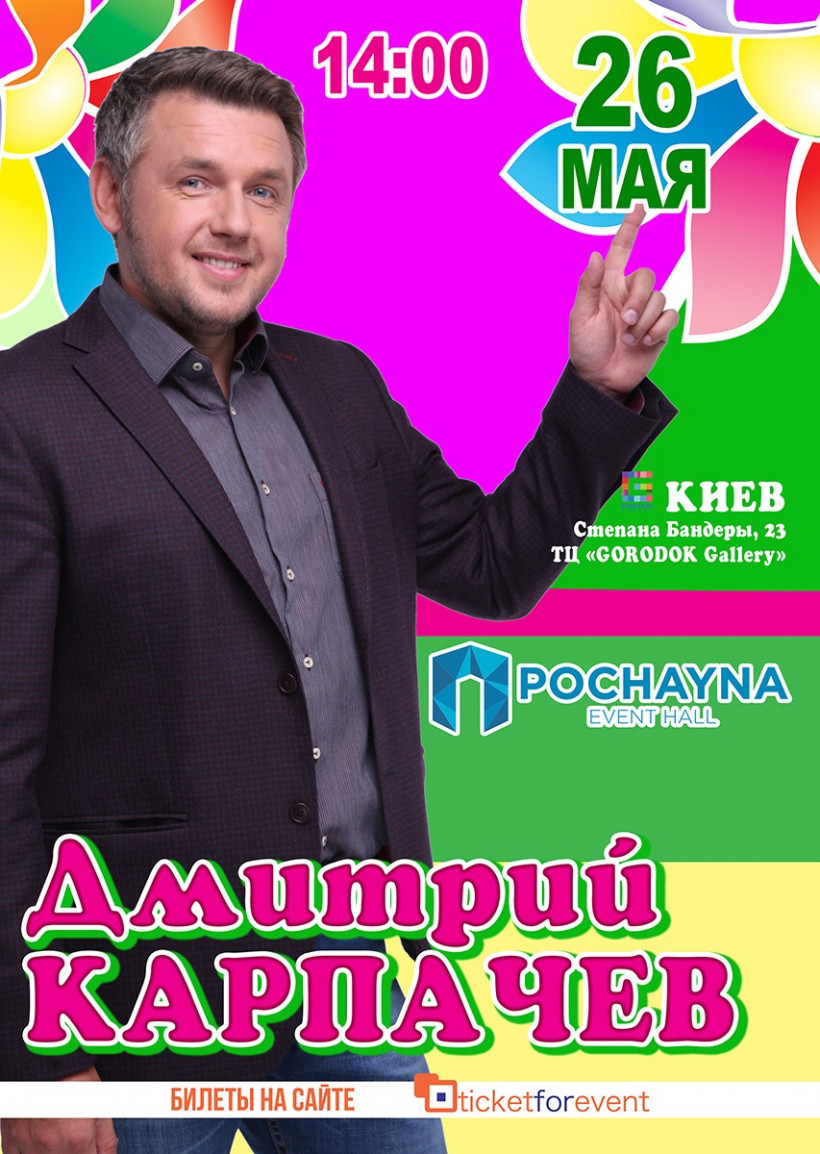 фестиваль «LolaKIDS FEST» Карпачев