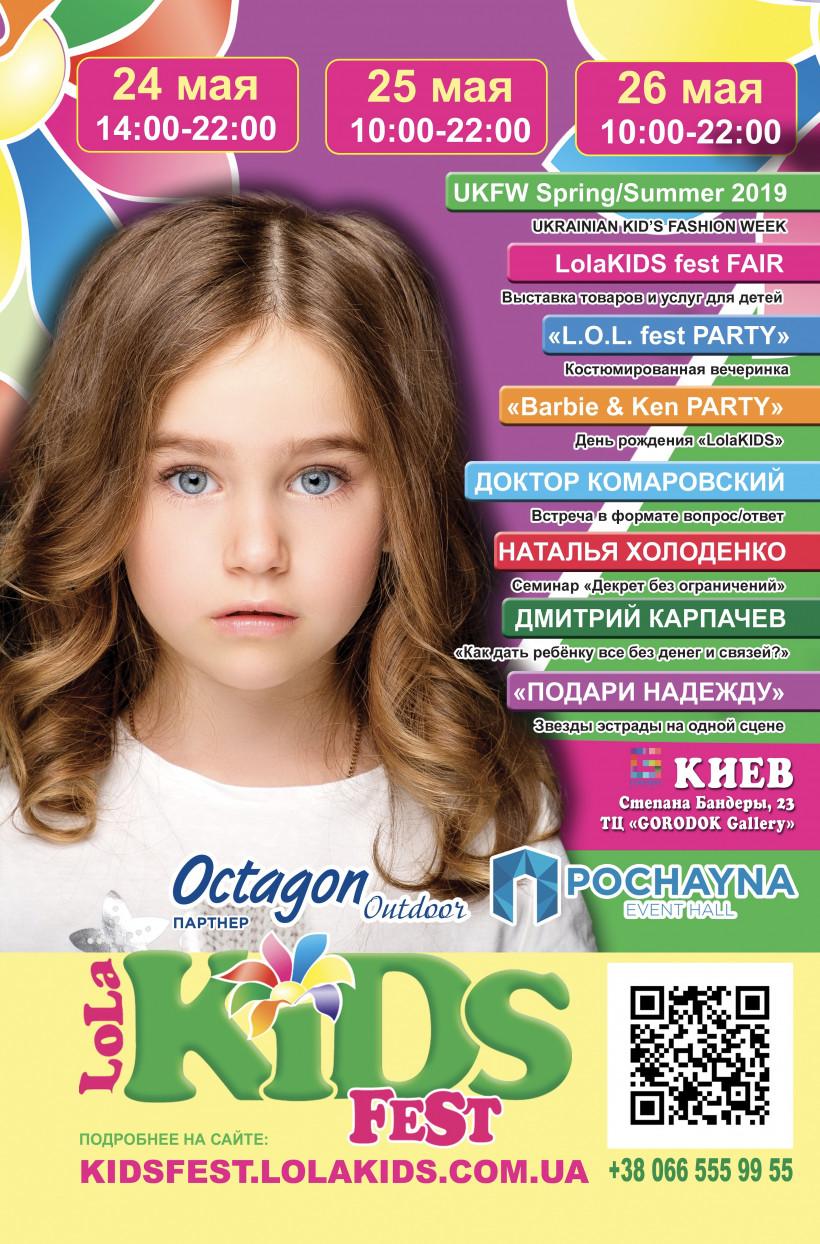 фестиваль «LolaKIDS FEST»