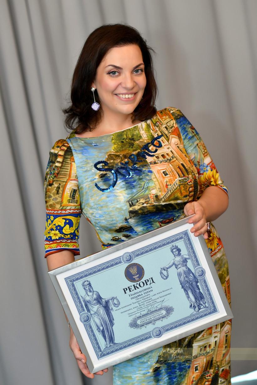 Психолог Наталия Холоденко и рекорд Украины