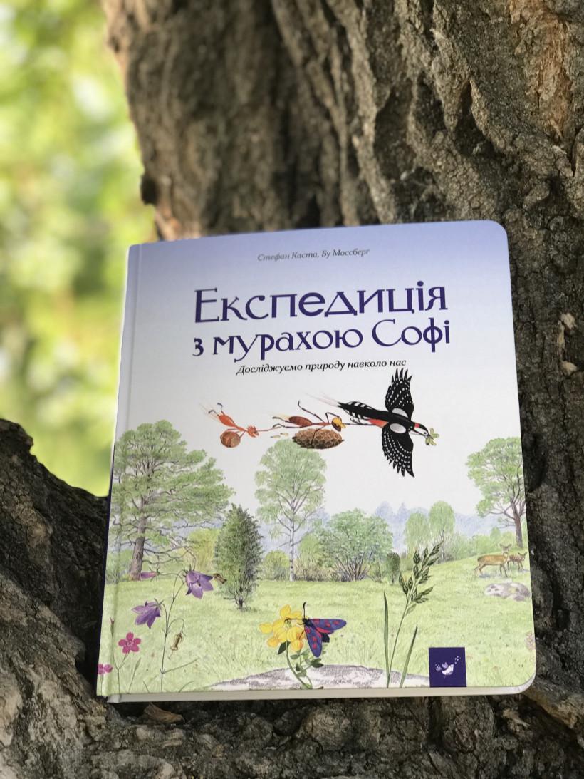 Експедиція з мурахою Софі - развивающая книга для детей