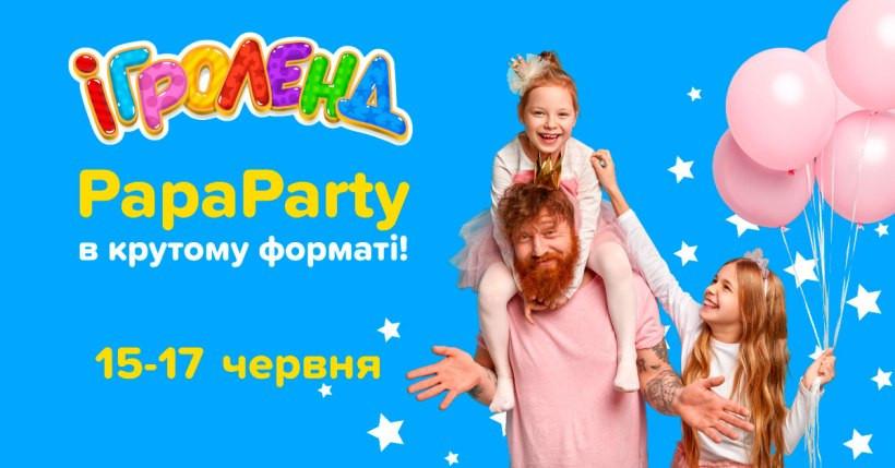 День отца: где отпраздновать всей семьей?