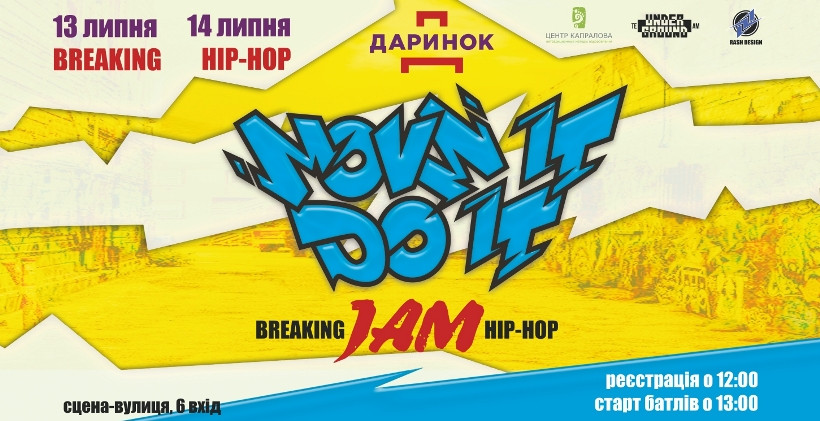 фестиваль хип-хопа Move It Do It