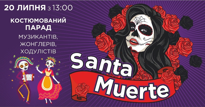 мексиканская вечеринка на Дарынке