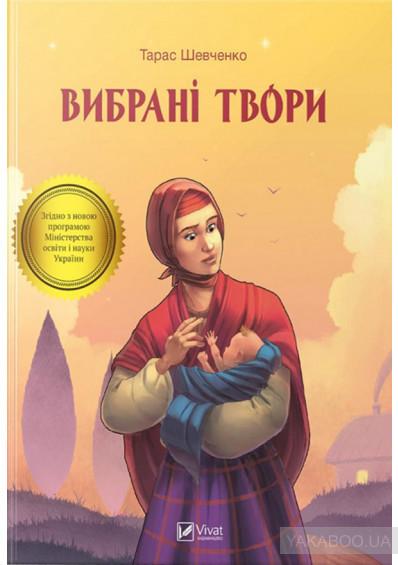 Тарас Шевченко избранные произведения