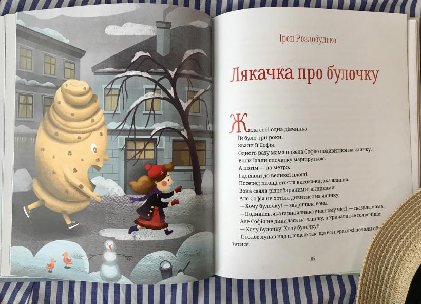 Сказка Лякачка из сборника Фонтан казок