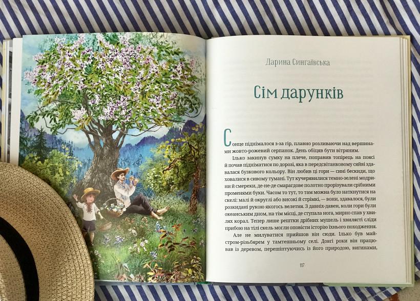 Фонтан казок - сборник украинских сказок