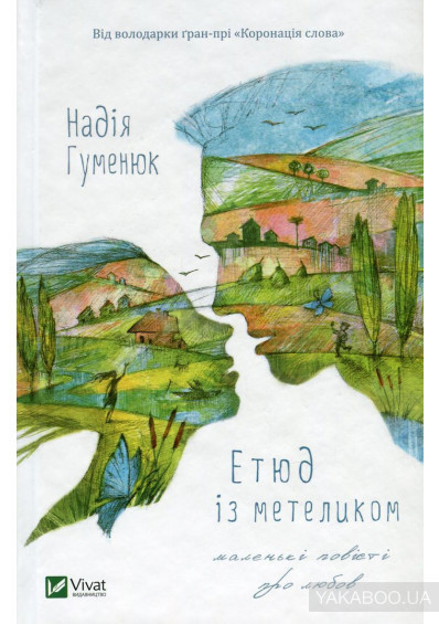 этюд с бабочкой Нидия Гуменюк