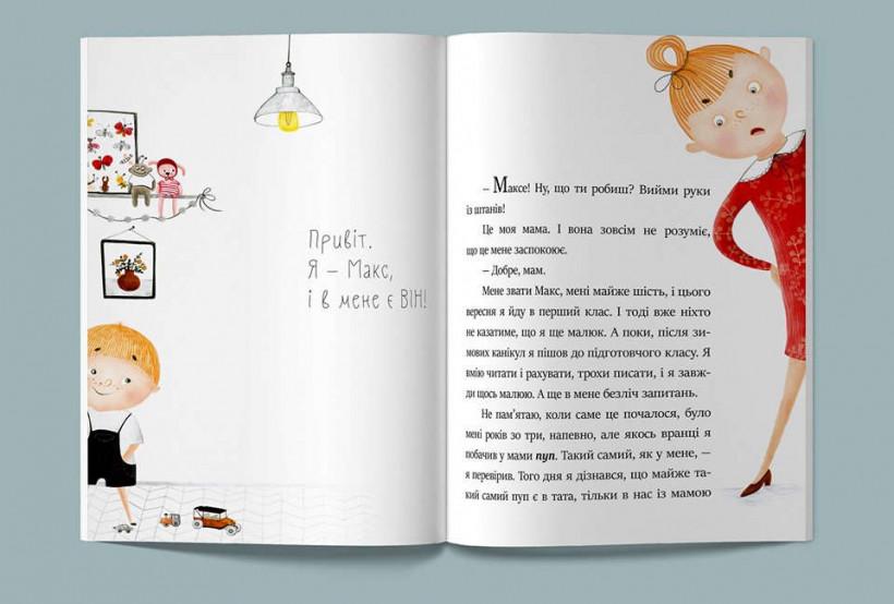 книга о созревании мальчиков
