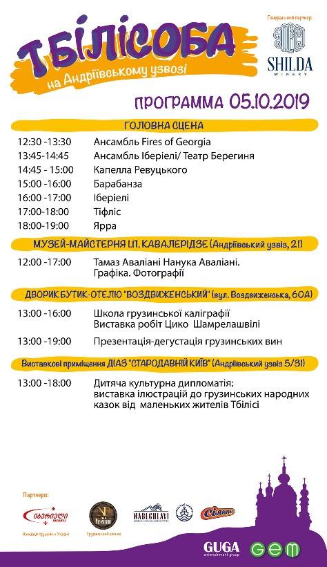 программа феста Тбилисоба