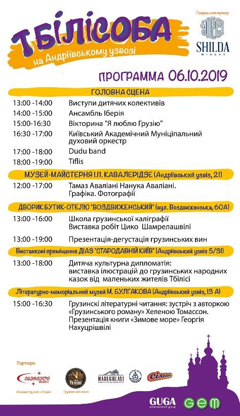 тбилисоба 6 октября