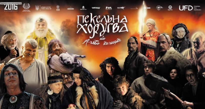 фаннер фильма Пекельна хоругва або Різдво Козацьке