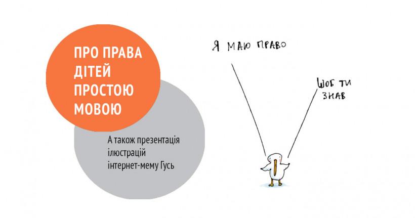 Серія ілюстрацій  про права дітей від популярного інтернет-мему Гусь