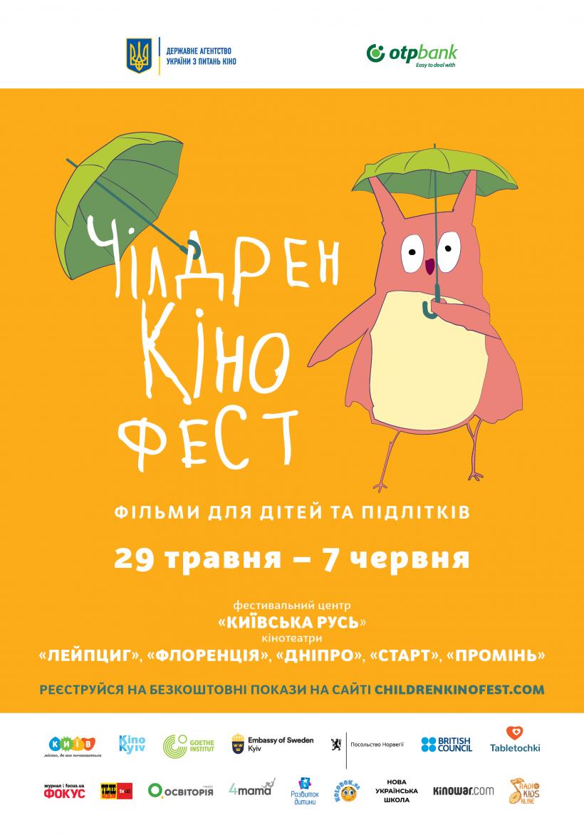 Постер Чилдрен кинофест