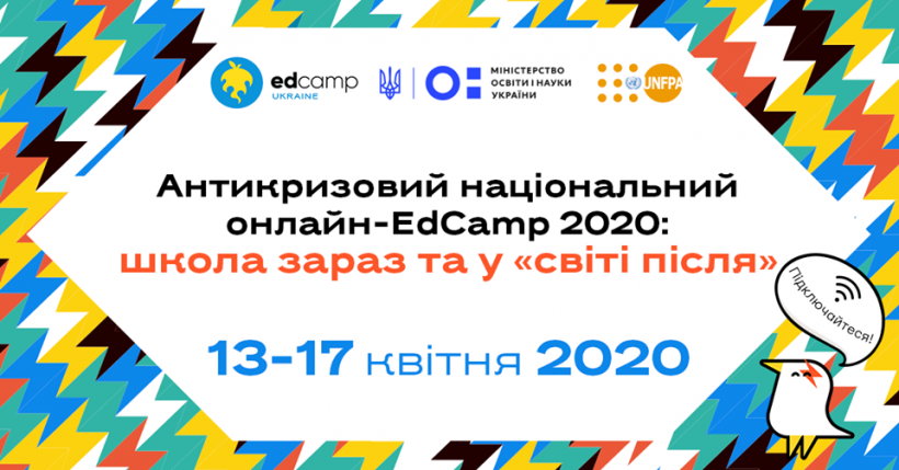Антикризисный национальный онлайн-EdCamp 2020: школа сейчас и в «мире после»