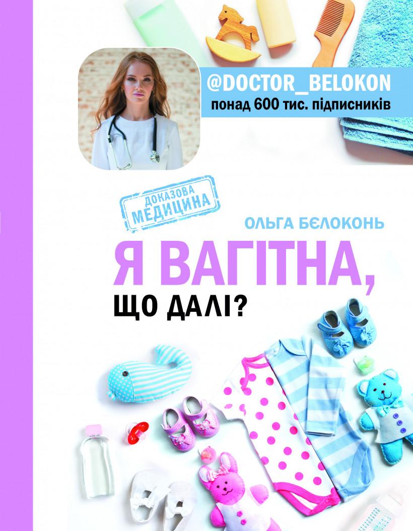 Ольга Бєлоконь «Я вагітна, що далі?»
