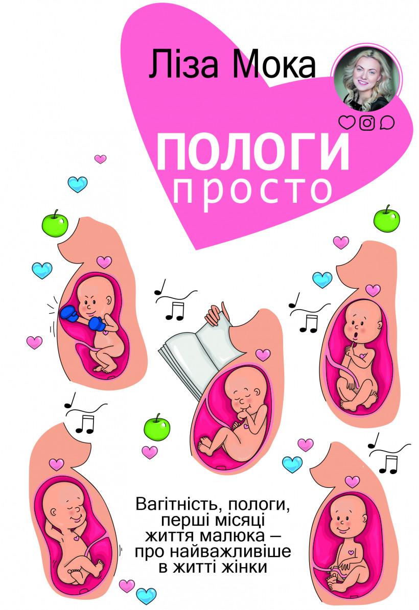 Ліза Мока «Пологи просто. Вагітність, пологи, перші місяці життя малюка — про найважливіше в житті жінки»