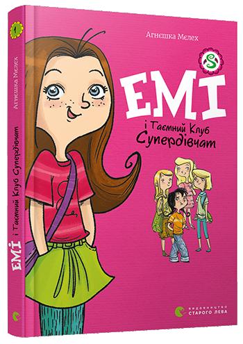 «Емі і Таємний Клуб Супердівчат» — перша книжка з серії польської письменниці Агнєшки Мєлех про допитливу шестилітку, яка обожнює таємниці.