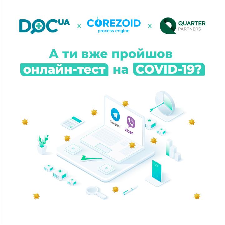 COVID-19-бот: в Украине запускают онлайн-тестирование на коронавирус