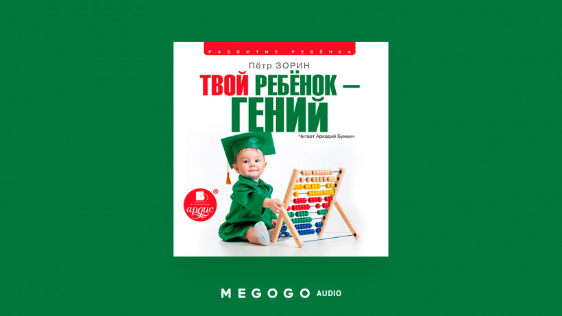 Аудиокника Твой ребенок - гений