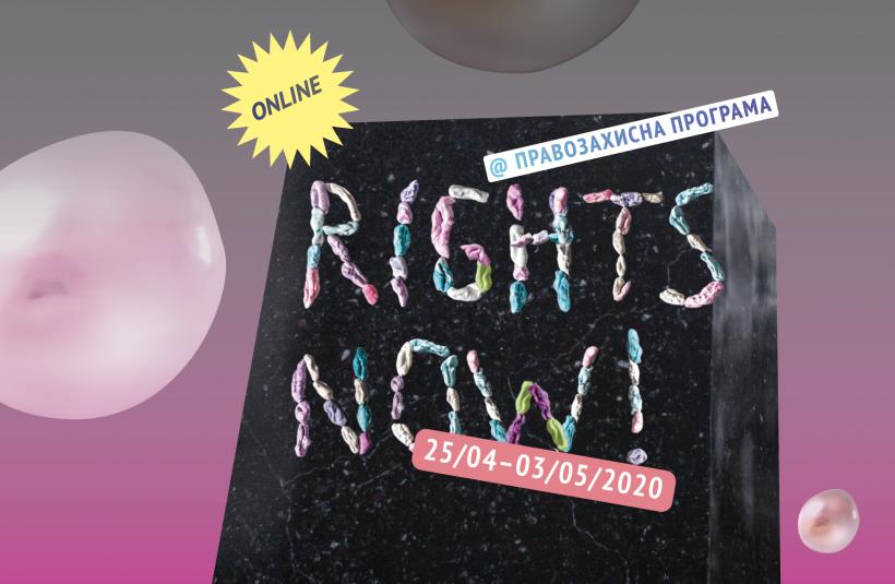 Гід правозахисною програмою RIGHTS NOW!