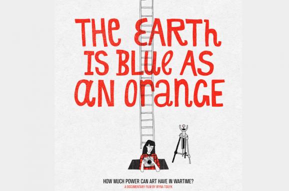 «Земля блакитна, ніби апельсин»